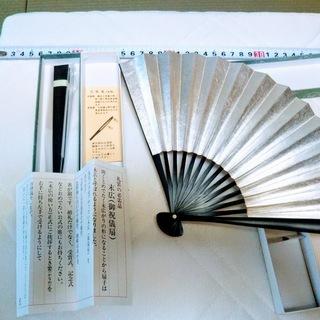 扇子 末広 礼装用 定価5000円の品 1つ新品!