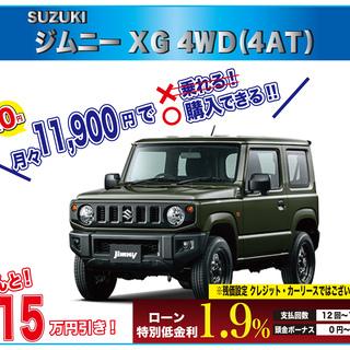 【限定3台新車】金利1.9%&値引き15万円!!月々11,900...