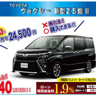 【限定3台新車】金利1.9%&値引き40万円!!月々24,500...