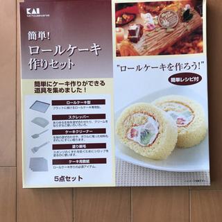 ロールケーキ作りセット* 新品未使用品