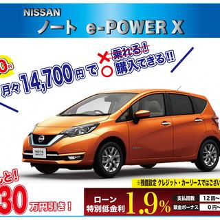 【新車限定5台】金利1.9%&値引き30万円!!月々14,700...