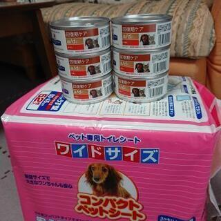 【未使用】犬用ペットシートと特別療法食