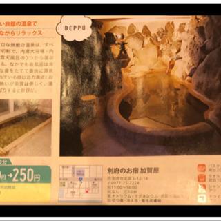 ♨️なんと、貸切湯250円♨️家族風呂半額券♨️おんせん県の温泉券♨️