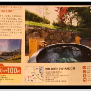 🛀800円👉100円 他🛀おんせん県の温泉券🛀