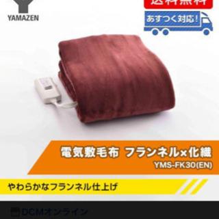 YAMAZEN 電気敷毛布 フランネル×化繊/YMS-FK30(...