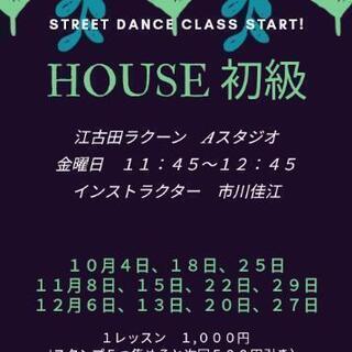 練馬区 江古田でHOUSE DANCE♡