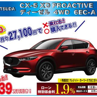 【新車限定5台】金利1.9% 値引き39万円!!月々27,100...