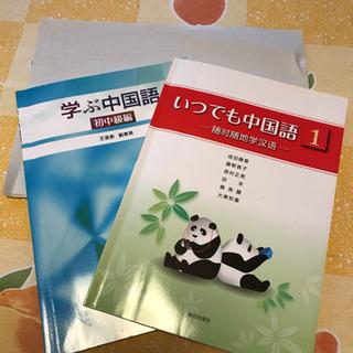 諫早、長崎、大村、中国語教室