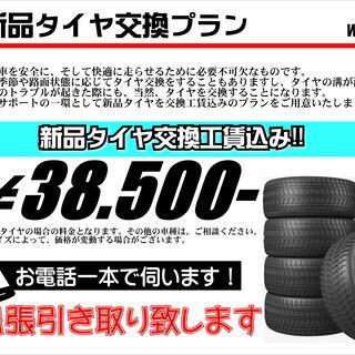 新品タイヤを取り付け工賃込みのセット販売を行っております♪近隣で...