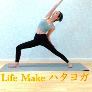 Life Make ハタヨガ!ダイエット効果あり!心も身体…