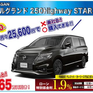 【新車 限定5台】金利1.9%&値引き65万円!!月々25,60...