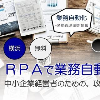 10/23 RPA導入セミナー ~中小企業経営者のための、攻めの...
