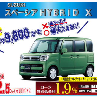 【新車限定3台】約22.5万円値引き!!月々9,800円で乗れる...