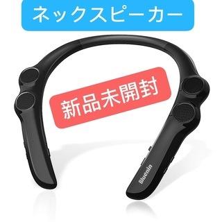 新品未開封 ネックスピーカー Bluetooth首掛けスピーカー