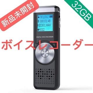 新品未開封 ボイスレコーダー 録音機  32G