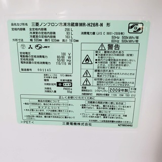 三菱冷蔵庫 256L 東京 神奈川 格安配送 - 家電
