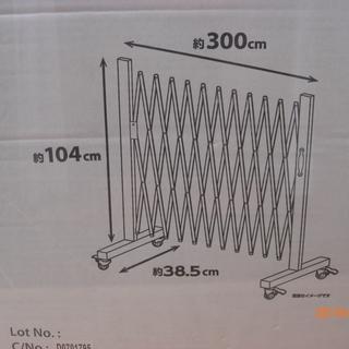 未開封新品 アルミ伸縮フェンス ( 3m)