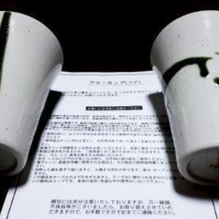 【未使用品】たつ吉 フリーカップ(ペア)
