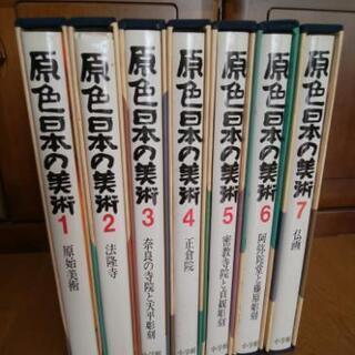 原色日本の美術  1~21巻、26~32巻  全部で500円