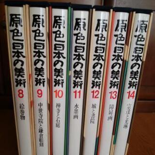 原色日本の美術  8~21巻、26~32巻  全部で1500円