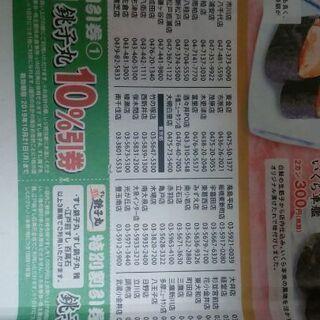 【無料0円】寿司銚子丸割引券