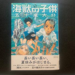 完売❗️📚海獣の子供 全5巻📚初版本 プロフ見てネ☆