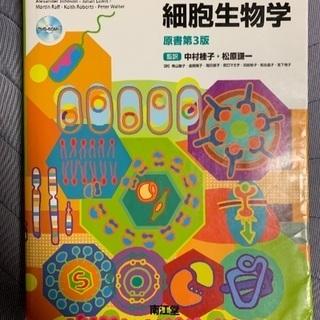 Essential細胞生物学:700円(緊急値下げ)