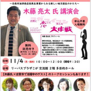 コガジョ塾公開講座「応援の連鎖がまちを変える 木藤亮太氏講演会」