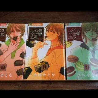 失恋ショコラティエ 1-3巻  コミック