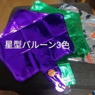 【イベントにどうぞ】星型★バルーン3色 ④
