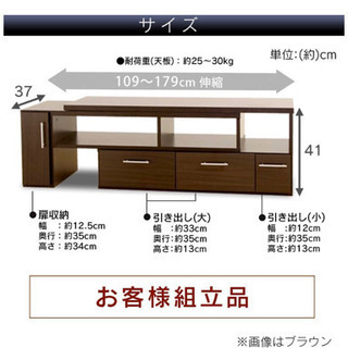 テレビ台 109cm~179cm