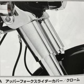 【価格応談可】純正パーツ FLH系アッパーフォークスライダーカバ...