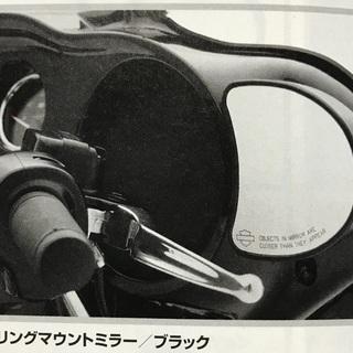 【価格応談可】ハーレーFIH系フェアリングミラー