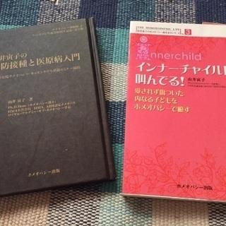 ホメオパシーの本2冊