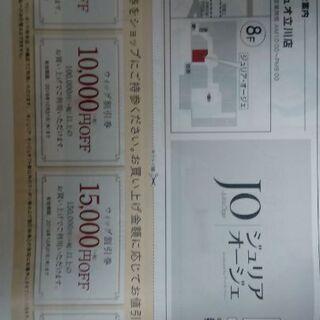 【無料0円】ジュリアオージェ割引券