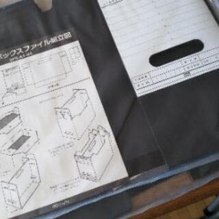 未使用【 ITOシステムボックスファイルA4 】2P