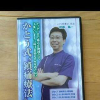 かとう式  鎮痛療法 DVD