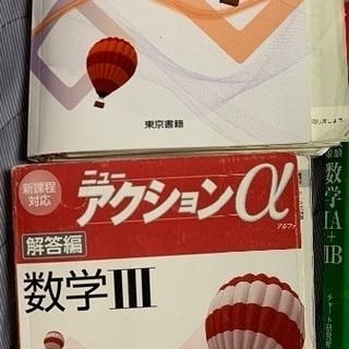 数学3ニューアクションα: 100円