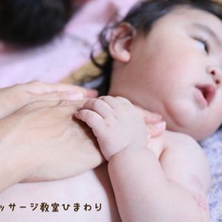 【町田・相模原 】満席 !11/8(金)ベビーマッサージ&足形製作