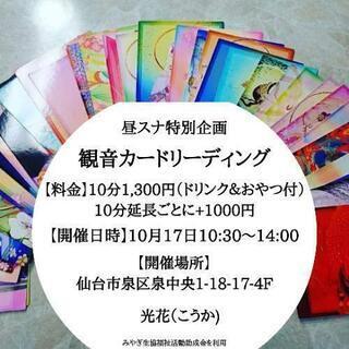 仙台市泉中央にてイベント!