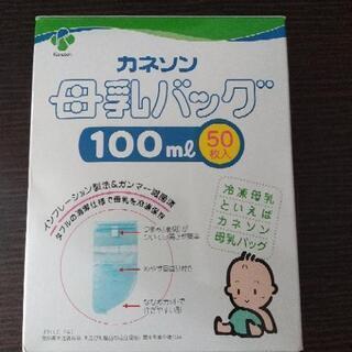 ★一時受付中止 (新品·未使用)カネソン母乳バッグ