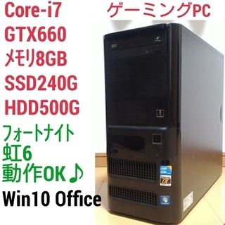 激安ライトゲーミングPC Intel Core-i7 GTX66...