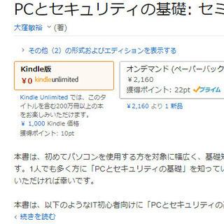 【セルフ出版】気軽にできる電子書籍のデビュー!!講座