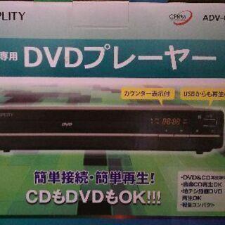 【再生専用】DVDプレーヤー