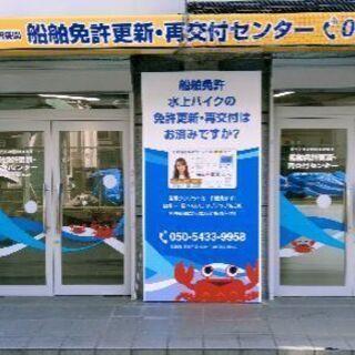 長岡天神駅前にオープン!船舶免許センター