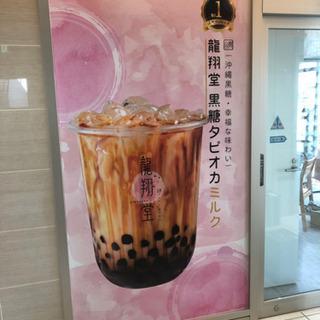 タピオカ専門店 龍翔堂千葉中央店アルバイト、店長募集