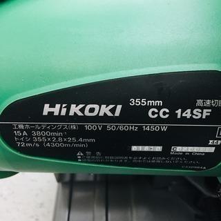 HiKOKI(旧日立工機) 高速切断機 1450W 丸パイプ切断...