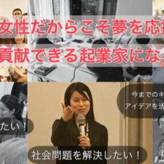 中国・四国エリア初上陸!女性起業家ドリームサミット in 広島