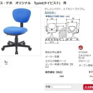 デスク用椅子 座高調整OK 椅子 青 ミーティングチェア