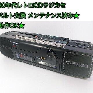 メンテナンス品★80'sレトロCDラジカセ SONY「CFD-6...